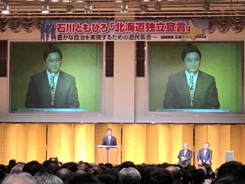 石川ともひろ「北海道独立宣言」~豊かな自治を実現するための道民集会~に参加しました。