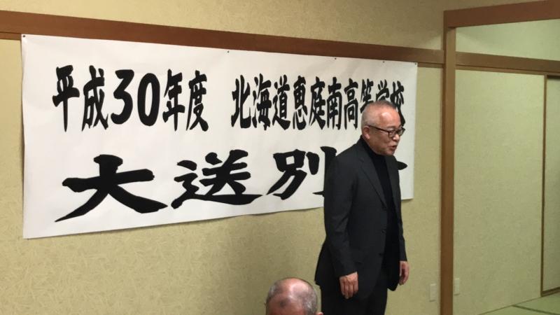 渋谷としあきの活動 ~恵庭南高校後援会会長~