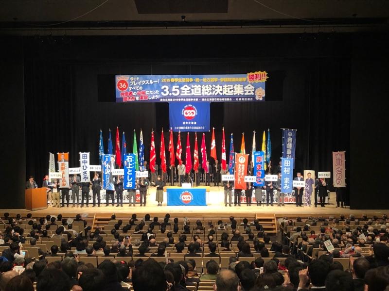 2019春季生活闘争勝利!3.5全道総決起集会に参加しました!