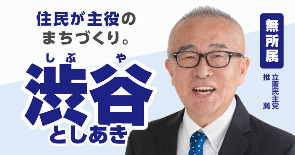 渋谷としあき後援会 事務所開きのお知らせ