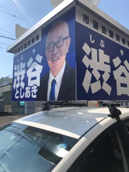 選挙スタート!