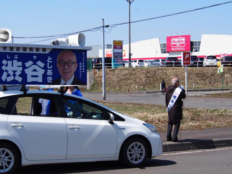 選挙3日目 マックスバリュ前で街頭演説を行いました。