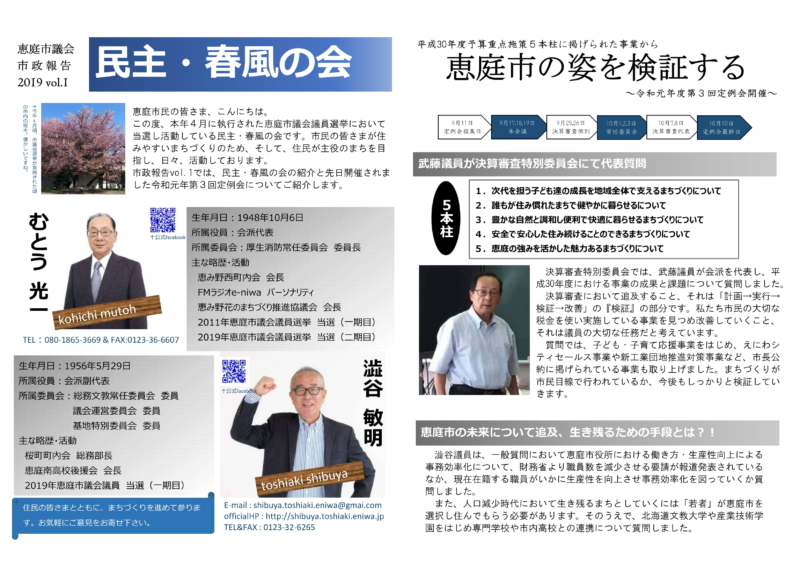 恵庭市議会令和元年第4回定例会が開会しました