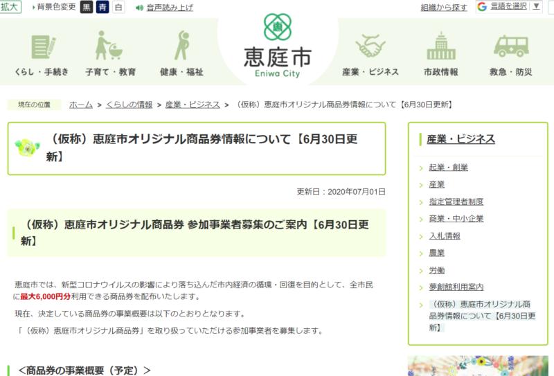 (仮称)恵庭市オリジナル商品券の参加店を募集しています